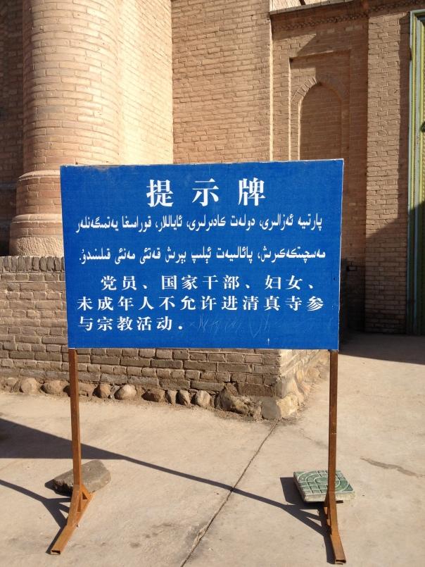 הכניסה לחברי מפלגה, פקידי ממשל, נשים וילדים מתחת לגיל 18 אסורה - השלט ליד המסגד בקוצ'א