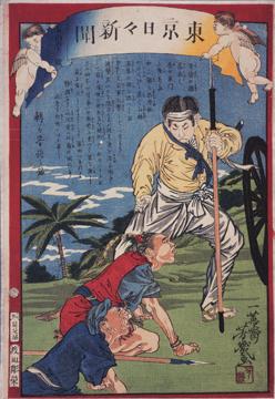המיתוס הקיסרי היפני גרם ליפן אמנם להאמין בעליונותה, אולם עד לשלב מאוחר, לא שימש בלם לפרגמטיות וראיית עולם מפוכחת. כאן, קריקטורה של העיתון הפופולרי טוקיו ניצ'י ניצ'י שינבון על הפלישה לטייוואן. הדפסי עץ כאלו, שנפוצו בכל רחבי יפן, סייעו להפיץ את התפיסה של העליונות היפנית מול נחיתותה של סין.