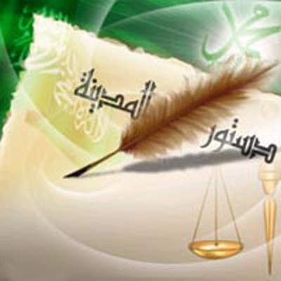 """ייצוג מוסלמי מאוחר של """"הסכם האומה"""", ידוע גם בשם האנכרוניסטי משהו """"החוקה של מדינה"""""""