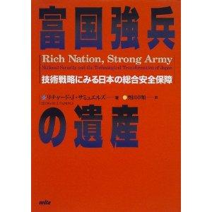 """""""מדינה עשירה, צבא חזק"""": הסיסמה של המודרניזציה היפנית"""