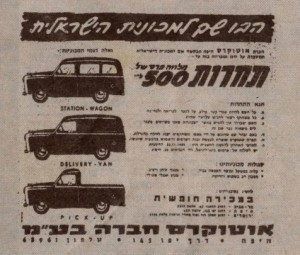 בוחרים שם למכונית העברית הראשונה - מודעה בעיתון הארץ בשנת 1959