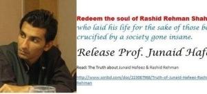 רדיפה מלמטה, דיכוי מלמעלה - עצומה לשחרורו של פרופ' ג'ונאייד חאפז